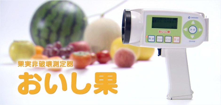 非破壊糖度計/果実非破壊測定器/おいし果おいし果